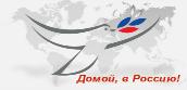 Домой, в Россию - Дальний Восток