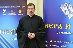 Диакон из Эстонии поделился в Москве опытом работы с молодежью
