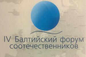 IV Балтийский форум соотечественников начал свою работу в Ленинградской области