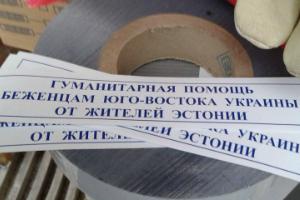 «Добросветы» из Эстонии собрали для Донбасса очередную машину гуманитарной помощи