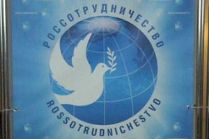 Экспертный совет при Россотрудничестве займётся реализацией концепции «Русская школа за рубежом»