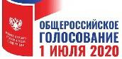 Общероссийское голосование 1 июля 2020 по внесению изменений в Конституцию РФ