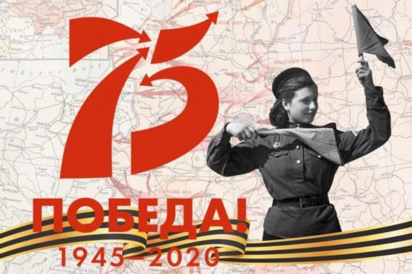 75-летие Победы в Великой Отечественной войне