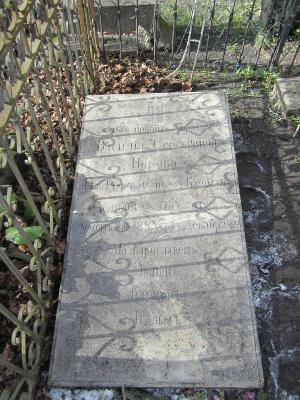 могила Норова