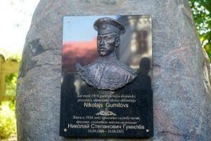 барельеф Николая Гумилева