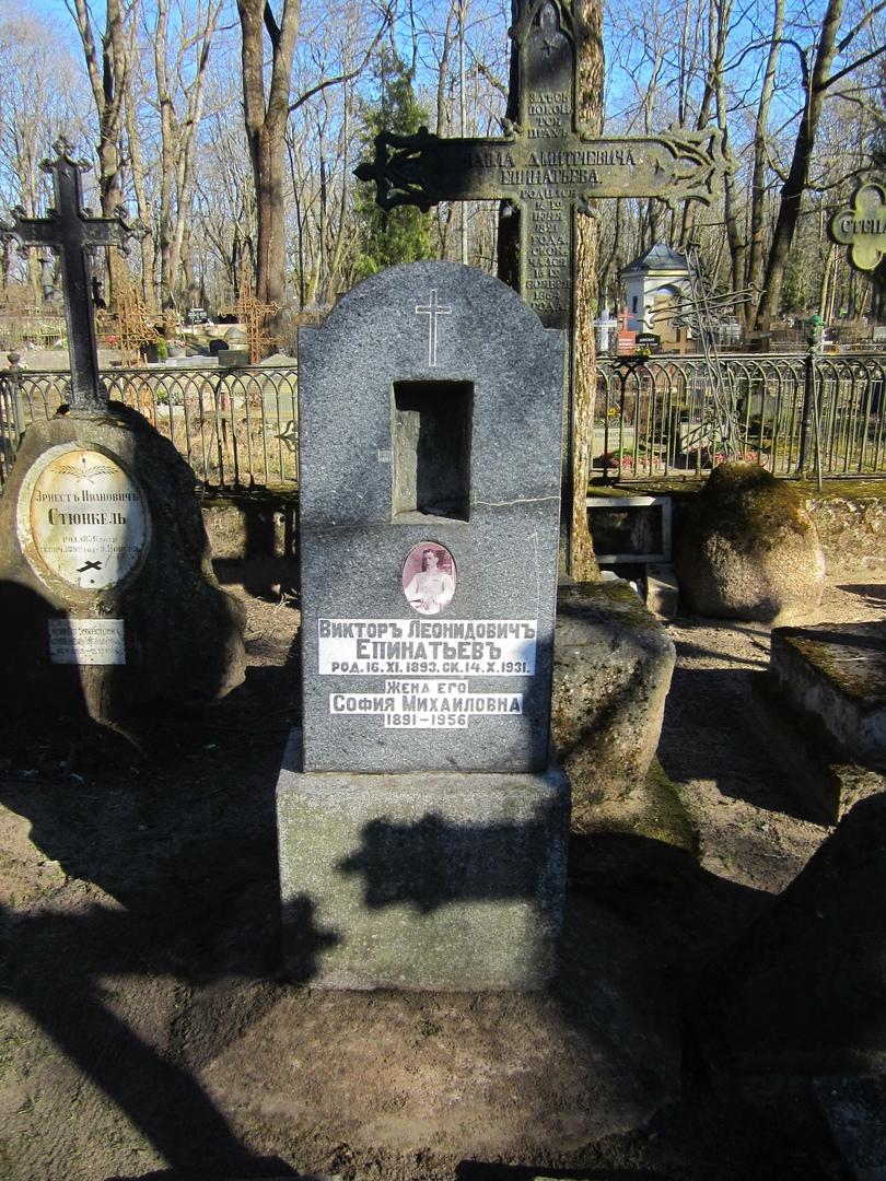 могила Виктора Леонидовича Епинатьева